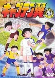 Kaptan Tsubasa Boxset