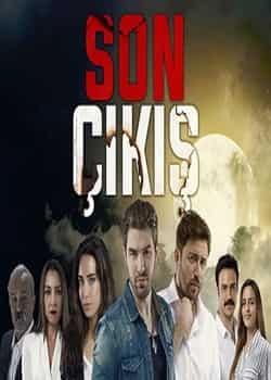 Son Çıkış 4.Bölüm | TRT Dizileri