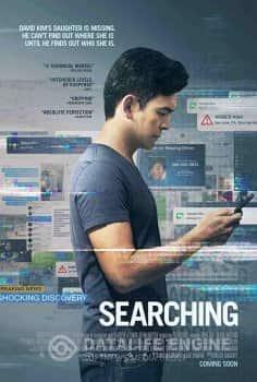 Kayıp Aranıyor – Searching | m1080p DUAL BluRay | 2018